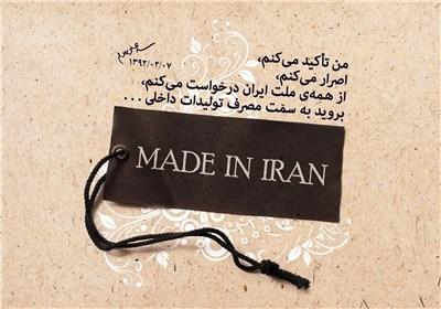 نتیجه تصویری برای جملات ناب ید کالای ایرانی
